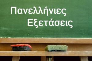Καλή επιτυχία σε όλους τους μαθητές!