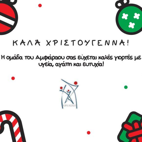 Καλές γιορτές με υγεία και αγάπη!!