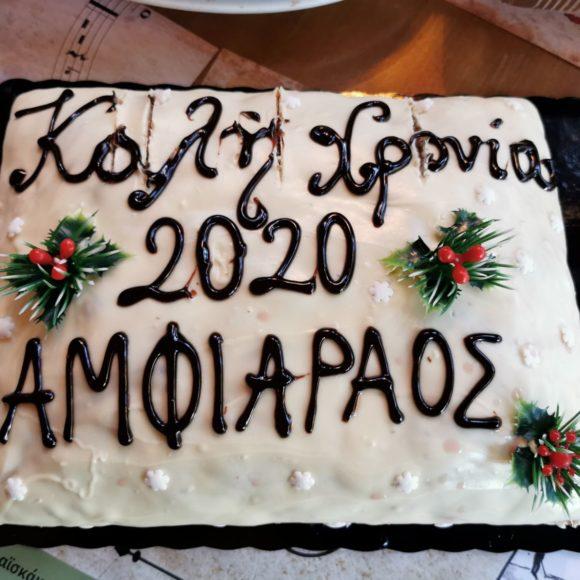 Κοπή Πρωτοχρονιάτικης πίτας του Αμφιάραου!!